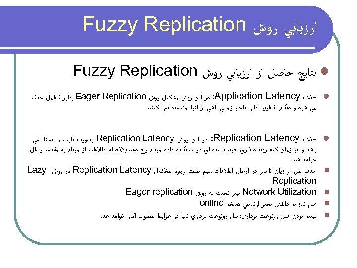ﺍﺭﺯﻳﺎﺑﻲ ﺭﻭﺵ Fuzzy Replication l ﻧﺘﺎﻳﺞ ﺣﺎﺻﻞ ﺍﺯ ﺍﺭﺯﻳﺎﺑﻲ ﺭﻭﺵ Fuzzy Replication l