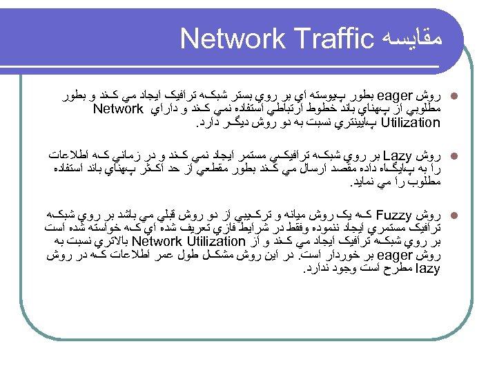 ﻣﻘﺎﻳﺴﻪ Network Traffic l ﺭﻭﺵ eager ﺑﻄﻮﺭ پﻴﻮﺳﺘﻪ ﺍﻱ ﺑﺮ ﺭﻭﻱ ﺑﺴﺘﺮ ﺷﺒکﻪ