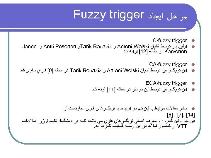 ﻣﺮﺍﺣﻞ ﺍﻳﺠﺎﺩ Fuzzy trigger C-fuzzy trigger l l ﺍﻭﻟﻴﻦ ﺑﺎﺭ ﺗﻮﺳﻂ آﻘﺎﻳﺎﻥ Antoni