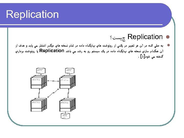 Replication l چﻴﺴﺖ؟ l ﺑﻪ ﻋﻤﻠﻲ کﻪ ﺩﺭ آﻦ ﻫﺮ ﺗﻐﻴﻴﺮ ﺩﺭ ﻳکﻲ