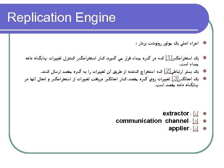 Replication Engine l ﺍﺟﺰﺍﺀ ﺍﺻﻠﻲ ﻳک ﻣﻮﺗﻮﺭ ﺭﻭﻧﻮﺷﺖ ﺑﺮﺩﺍﺭ : l ﻳک ﺍﺳﺘﺨﺮﺍﺟگﺮ]1[