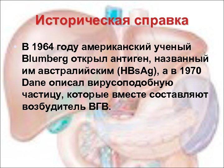 Историческая справка • В 1964 году американский ученый Blumberg открыл антиген, названный им австралийским