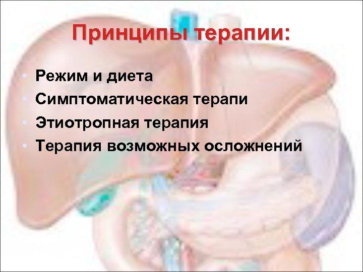 Принципы терапии: • • Режим и диета Симптоматическая терапи Этиотропная терапия Терапия возможных осложнений