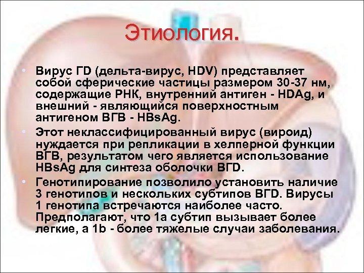 Этиология. • Вирус ГD (дельта-вирус, HDV) представляет собой сферические частицы размером 30 -37 нм,