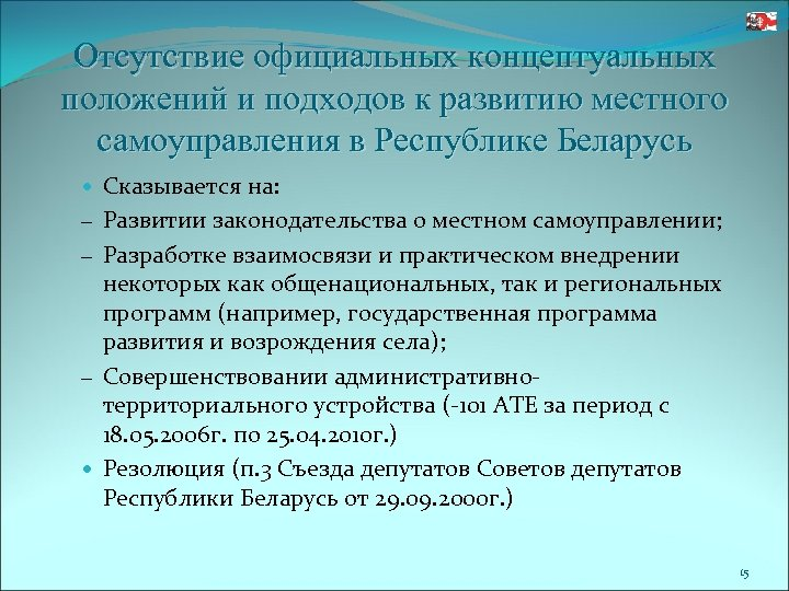 Отсутствие официальных концептуальных положений и подходов к развитию местного самоуправления в Республике Беларусь Сказывается