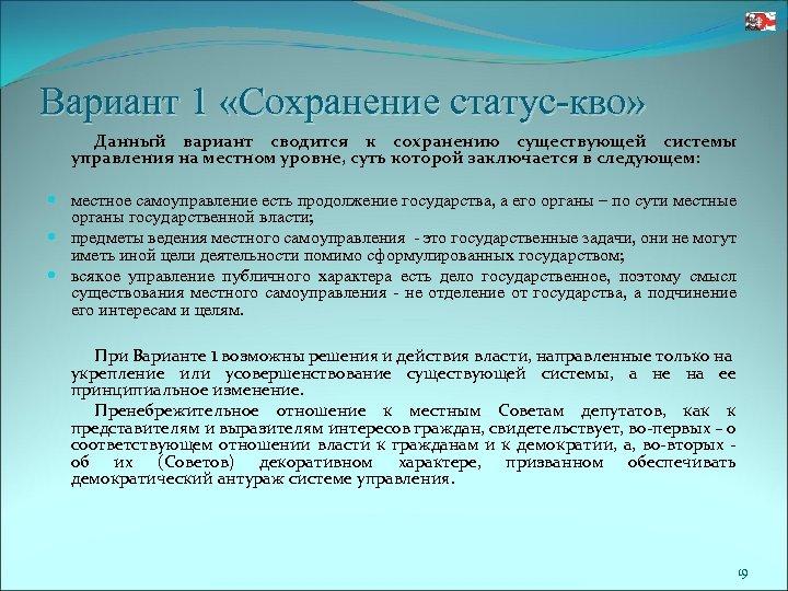 Вариант 1 «Сохранение статус-кво» Данный вариант сводится к сохранению существующей системы управления на местном