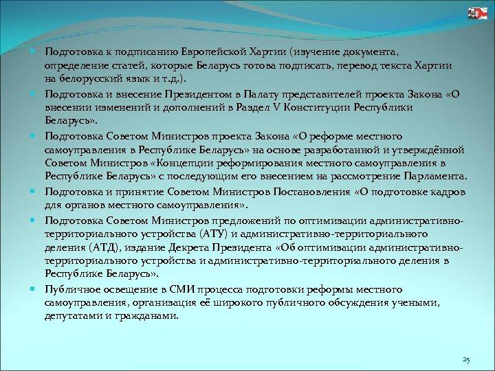 Подготовка к подписанию Европейской Хартии (изучение документа, определение статей, которые Беларусь готова подписать,