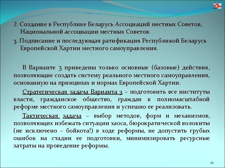 2. Создание в Республике Беларусь Ассоциаций местных Советов, Национальной ассоциации местных Советов. 3. Подписание