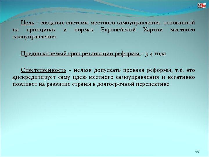Цель – создание системы местного самоуправления, основанной на принципах и нормах Европейской Хартии местного