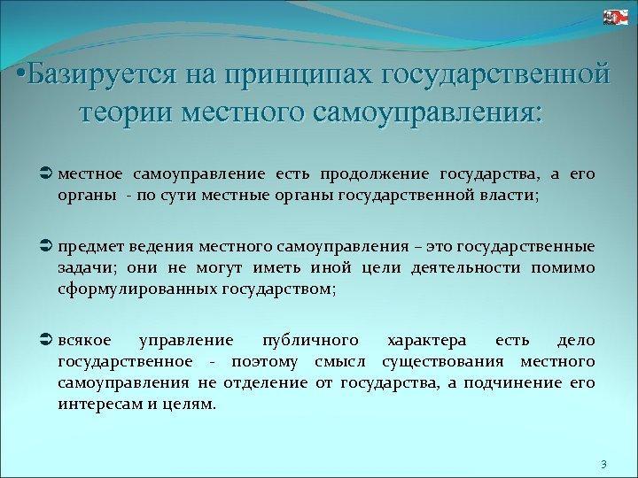 • Базируется на принципах государственной теории местного самоуправления: местное самоуправление есть продолжение государства,