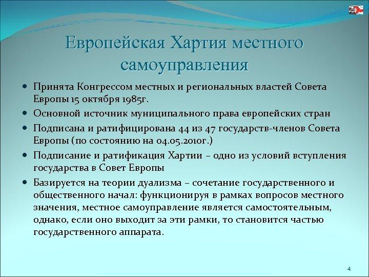 Европейская Хартия местного самоуправления Принята Конгрессом местных и региональных властей Совета Европы 15 октября