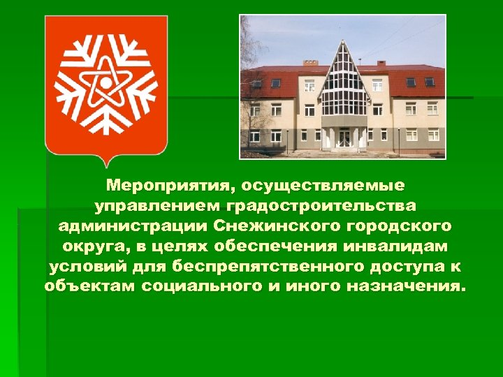 Мероприятия, осуществляемые управлением градостроительства администрации Снежинского городского округа, в целях обеспечения инвалидам условий для