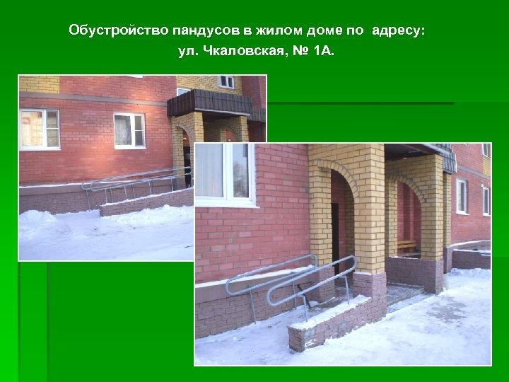 Обустройство пандусов в жилом доме по адресу: ул. Чкаловская, № 1 А.