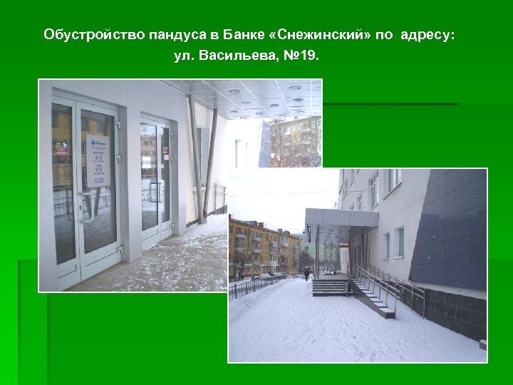 Обустройство пандуса в Банке «Снежинский» по адресу: ул. Васильева, № 19.