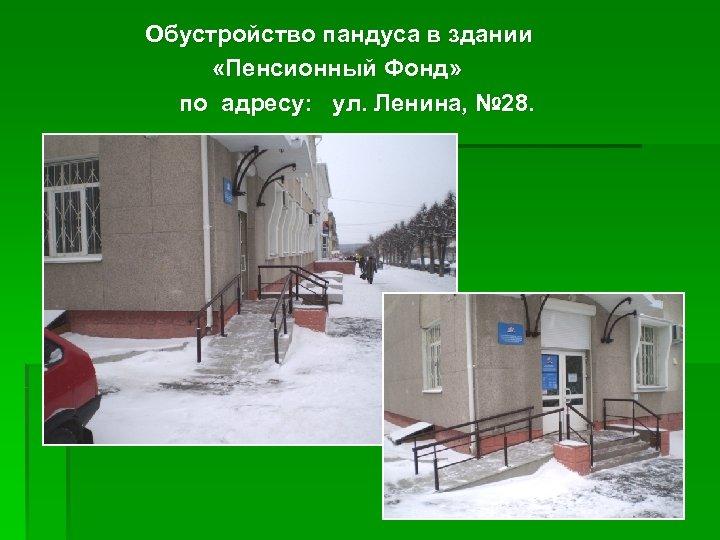Обустройство пандуса в здании «Пенсионный Фонд» по адресу: ул. Ленина, № 28.
