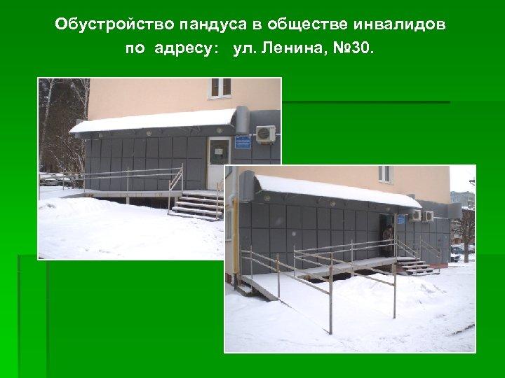 Обустройство пандуса в обществе инвалидов по адресу: ул. Ленина, № 30.