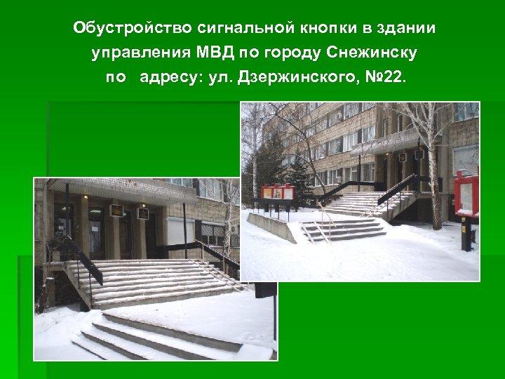 Обустройство сигнальной кнопки в здании управления МВД по городу Снежинску по адресу: ул. Дзержинского,