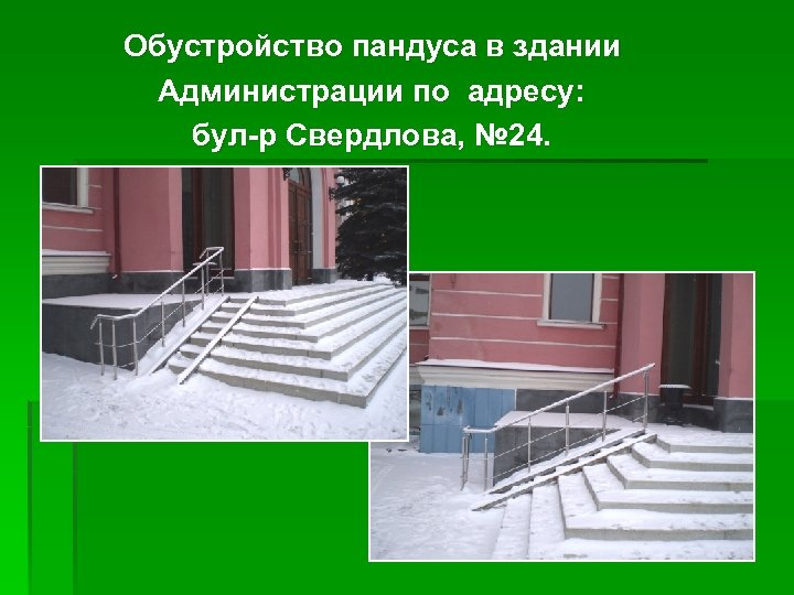 Обустройство пандуса в здании Администрации по адресу: бул-р Свердлова, № 24.