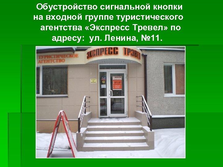 Обустройство сигнальной кнопки на входной группе туристического агентства «Экспресс Тревел» по адресу: ул. Ленина,