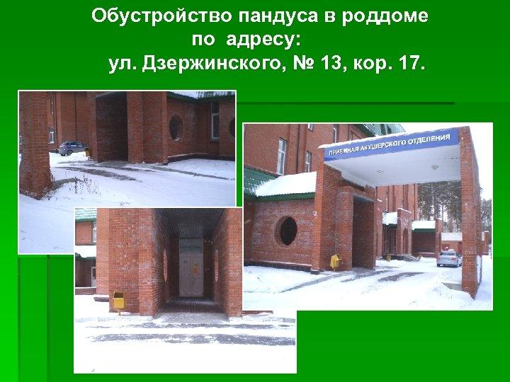 Обустройство пандуса в роддоме по адресу: ул. Дзержинского, № 13, кор. 17.