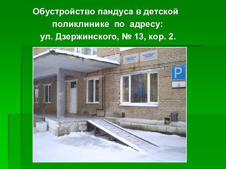 Обустройство пандуса в детской поликлинике по адресу: ул. Дзержинского, № 13, кор. 2.