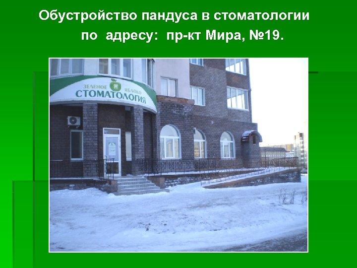 Обустройство пандуса в стоматологии по адресу: пр-кт Мира, № 19.