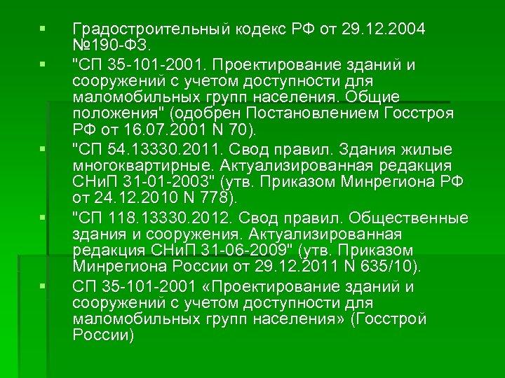 § § § Градостроительный кодекс РФ от 29. 12. 2004 № 190 -ФЗ.