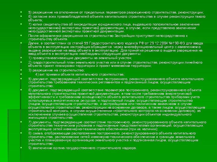 § § § § 5) разрешение на отклонение от предельных параметров разрешенного строительства, реконструкции;