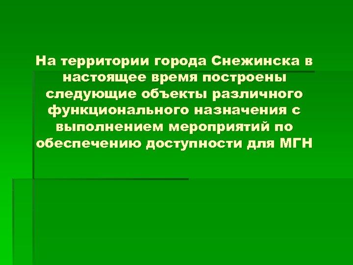 На территории города Снежинска в настоящее время построены следующие объекты различного функционального назначения с