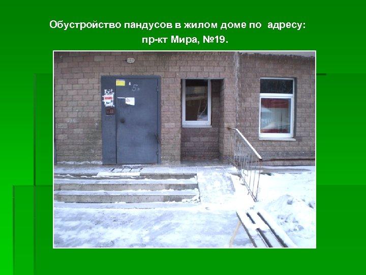 Обустройство пандусов в жилом доме по адресу: пр-кт Мира, № 19.