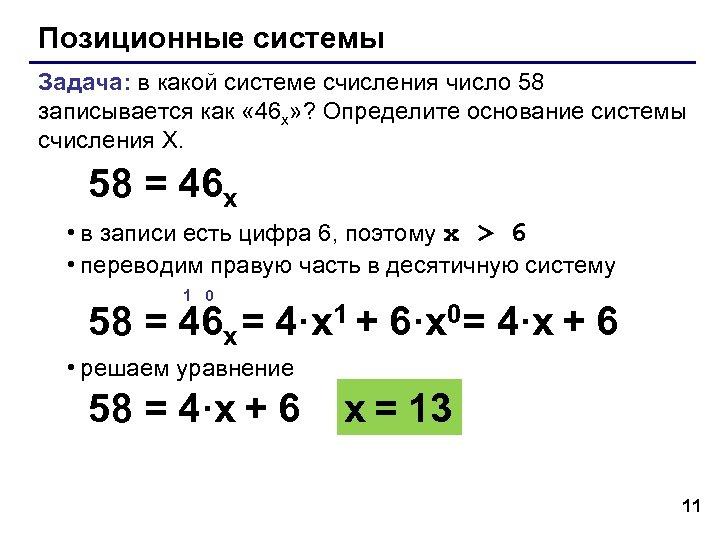 Позиционные системы Задача: в какой системе счисления число 58 записывается как « 46 x»