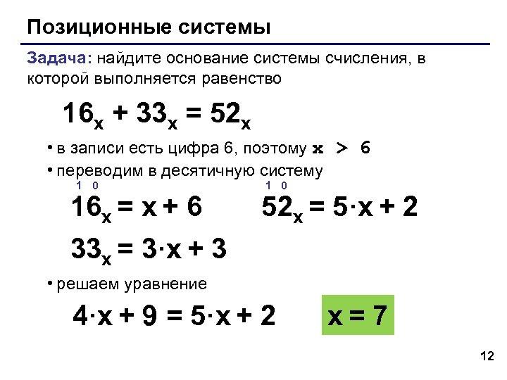 Позиционные системы Задача: найдите основание системы счисления, в которой выполняется равенство 16 x +