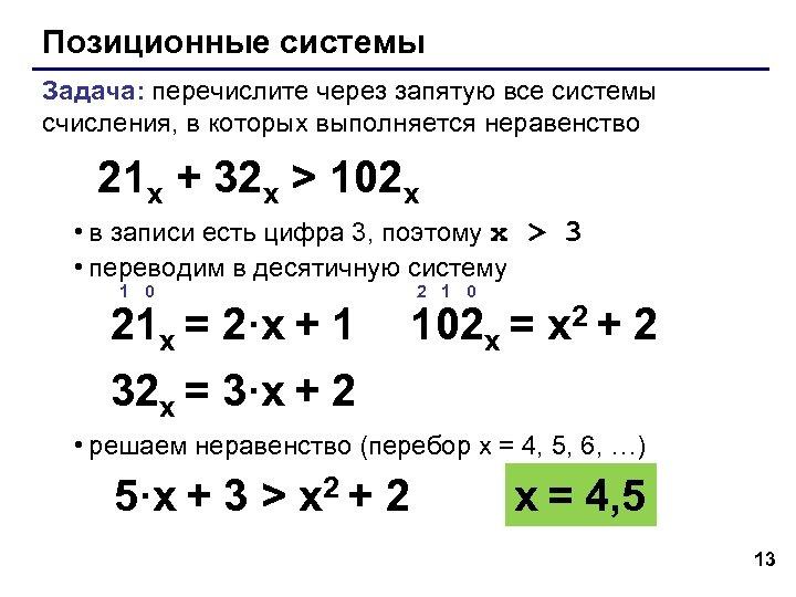 Позиционные системы Задача: перечислите через запятую все системы счисления, в которых выполняется неравенство 21