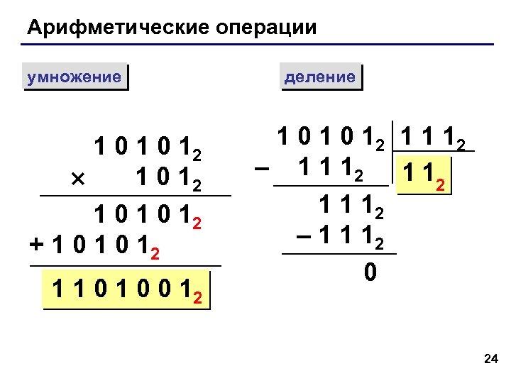 Арифметические операции умножение 1 0 12 1 0 12 + 1 0 12 1