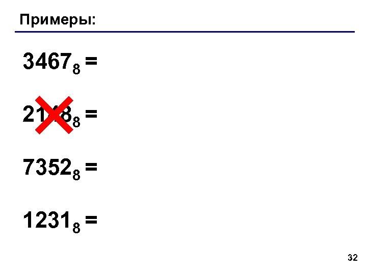 Примеры: 34678 = 21488 = 73528 = 12318 = 32