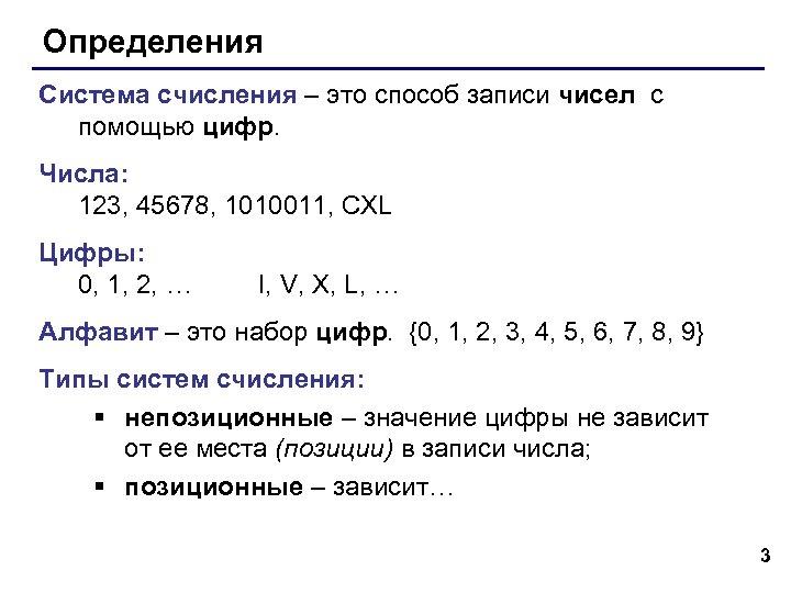 Определения Система счисления – это способ записи чисел с помощью цифр. Числа: 123, 45678,
