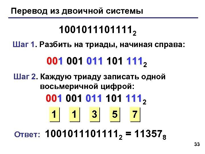 Перевод из двоичной системы 1001011112 Шаг 1. Разбить на триады, начиная справа: 001 011