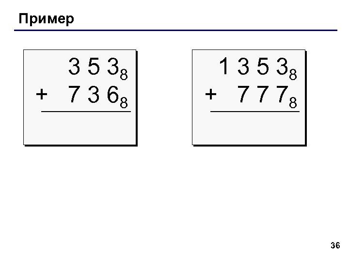 Пример 3 5 38 + 7 3 68 1 3 5 38 + 7