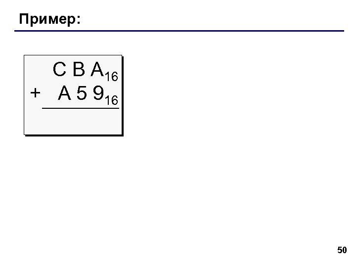 Пример: С В А 16 + A 5 916 50