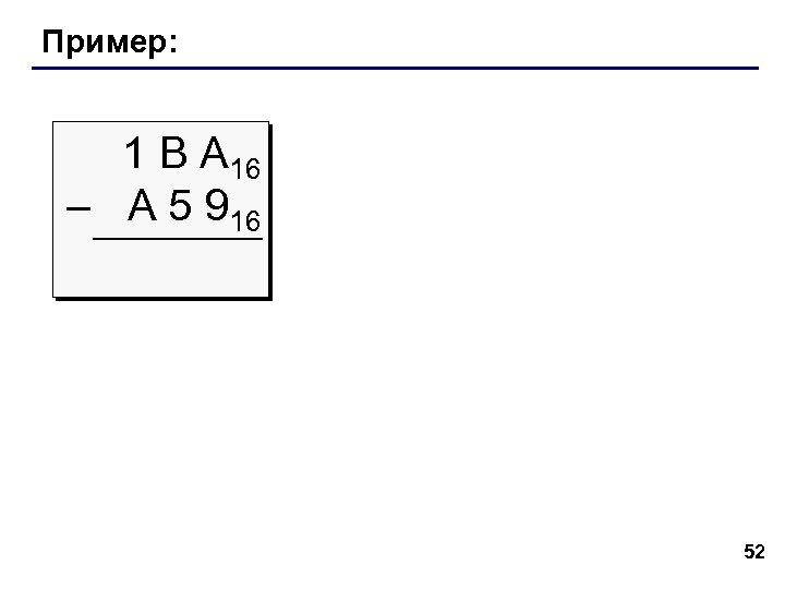 Пример: 1 В А 16 – A 5 916 52