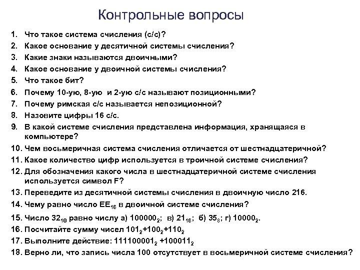 Контрольные вопросы 1. 2. 3. 4. 5. 6. 7. 8. 9. Что такое система