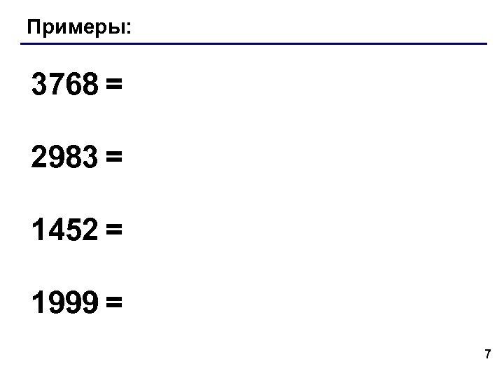 Примеры: 3768 = 2983 = 1452 = 1999 = 7