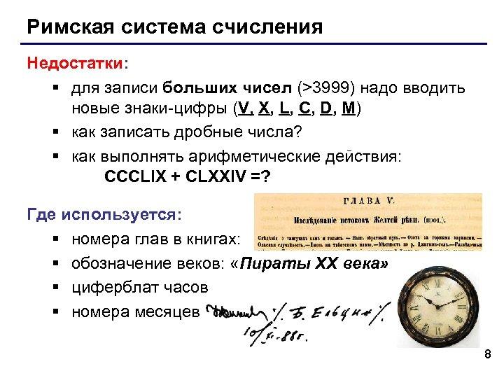 Римская система счисления Недостатки: § для записи больших чисел (>3999) надо вводить новые знаки-цифры