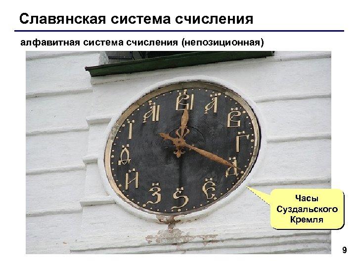 Славянская система счисления алфавитная система счисления (непозиционная) Часы Суздальского Кремля 9