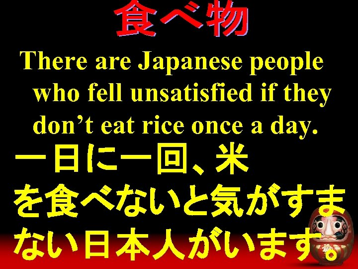 There are Japanese people who fell unsatisfied if they don't eat rice once a