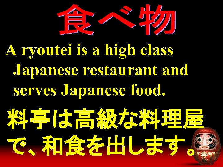 A ryoutei is a high class Japanese restaurant and serves Japanese food. 料亭は高級な料理屋 で、和食を出します。