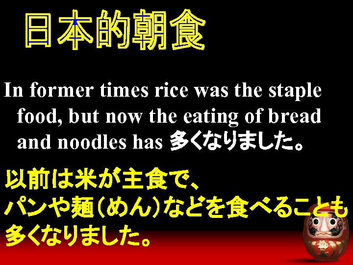 In former times rice was the staple food, but now the eating of bread