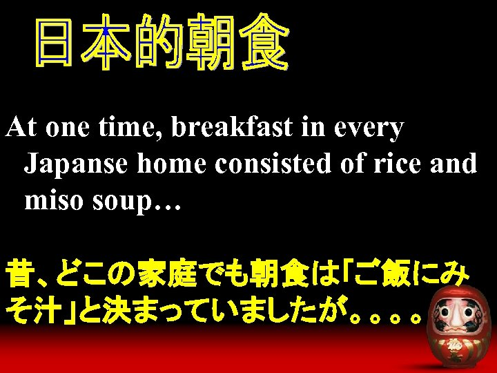 At one time, breakfast in every Japanse home consisted of rice and miso soup…