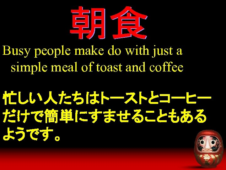Busy people make do with just a simple meal of toast and coffee 忙しい人たちはトーストとコーヒー