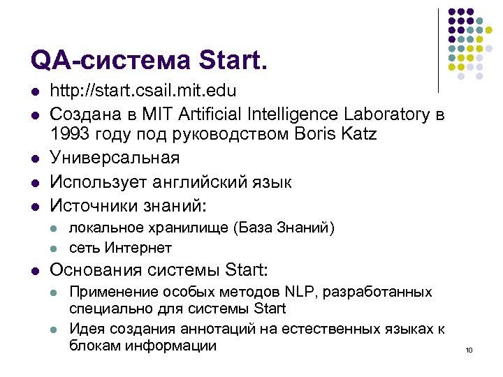 QA-система Start. l l l http: //start. csail. mit. edu Создана в MIT Artificial
